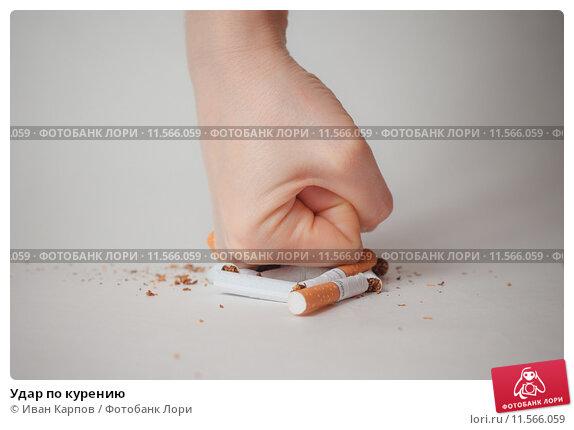 Купить «Удар по курению», фото № 11566059, снято 8 мая 2015 г. (c) Иван Карпов / Фотобанк Лори