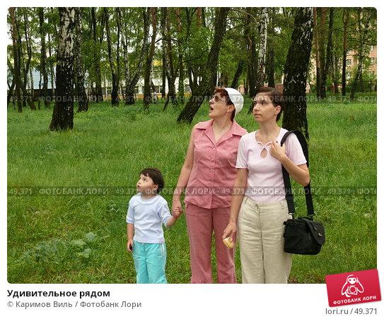 Удивительное рядом, фото № 49371, снято 1 июня 2007 г. (c) Каримов Виль / Фотобанк Лори
