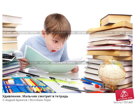 Купить «Удивление. Мальчик смотрит в тетрадь», фото № 157847, снято 13 декабря 2007 г. (c) Андрей Армягов / Фотобанк Лори