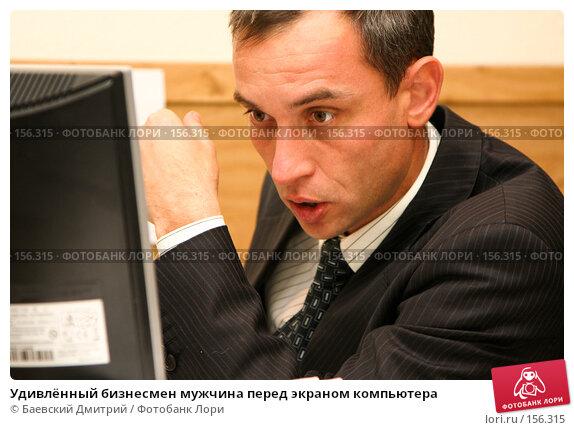 Удивлённый бизнесмен мужчина перед экраном компьютера, фото № 156315, снято 20 декабря 2007 г. (c) Баевский Дмитрий / Фотобанк Лори