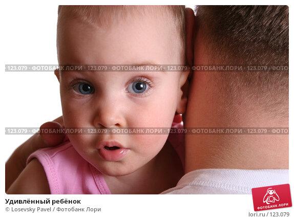 Купить «Удивлённый ребёнок», фото № 123079, снято 7 апреля 2006 г. (c) Losevsky Pavel / Фотобанк Лори