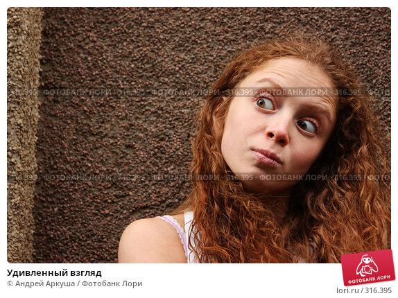 Удивленный взгляд, фото № 316395, снято 3 июня 2008 г. (c) Андрей Аркуша / Фотобанк Лори