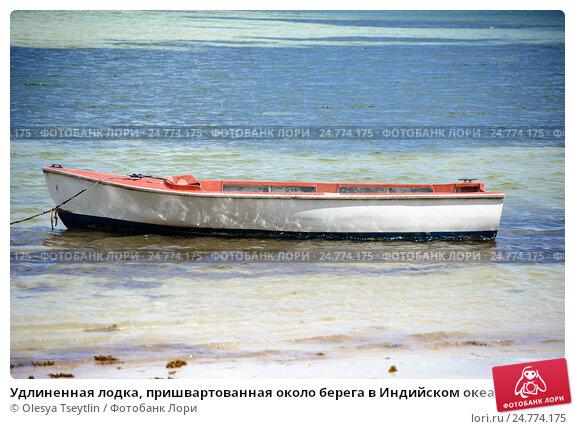вытянутая лодка