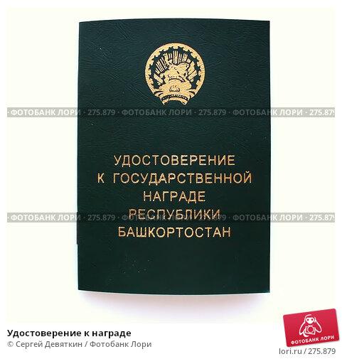 Удостоверение к награде, фото № 275879, снято 22 октября 2016 г. (c) Сергей Девяткин / Фотобанк Лори