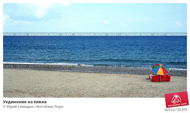 Уединение на пляже, фото № 33971, снято 26 октября 2016 г. (c) Юрий Синицын / Фотобанк Лори