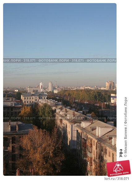 Купить «Уфа», фото № 318071, снято 3 октября 2007 г. (c) Михаил Валеев / Фотобанк Лори