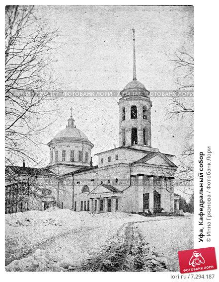 Купить «Уфа, Кафедральный собор», фото № 7294187, снято 17 января 2019 г. (c) Инна Грязнова / Фотобанк Лори