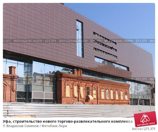 Уфа, строительство нового торгово-развлекательного комплекса, фото № 271371, снято 4 мая 2008 г. (c) Владислав Семенов / Фотобанк Лори
