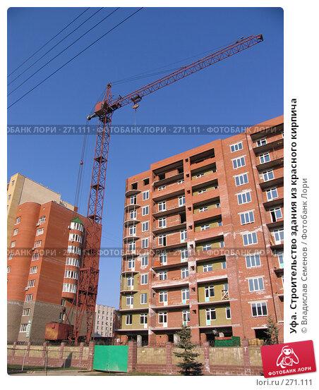 Уфа. Строительство здания из красного кирпича, фото № 271111, снято 28 апреля 2008 г. (c) Владислав Семенов / Фотобанк Лори
