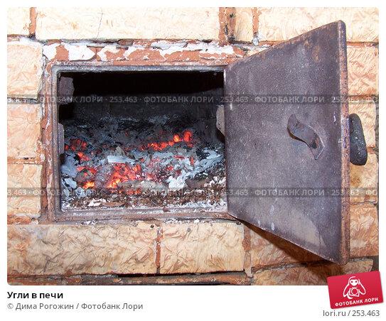 Угли в печи, фото № 253463, снято 30 марта 2008 г. (c) Дима Рогожин / Фотобанк Лори