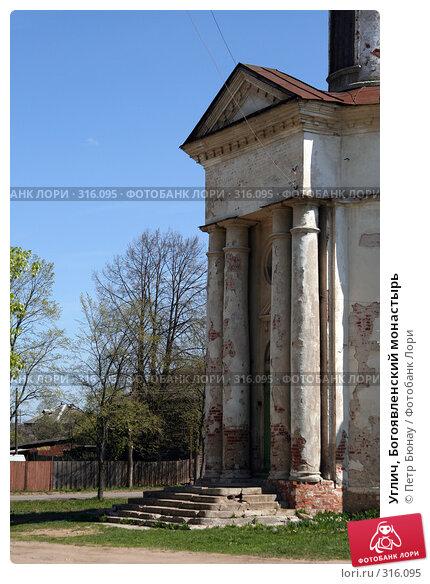Углич, Богоявленский монастырь, фото № 316095, снято 9 мая 2008 г. (c) Петр Бюнау / Фотобанк Лори