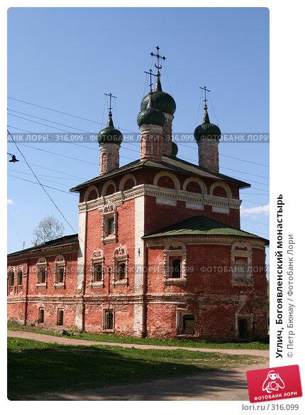 Углич, Богоявленский монастырь, фото № 316099, снято 9 мая 2008 г. (c) Петр Бюнау / Фотобанк Лори