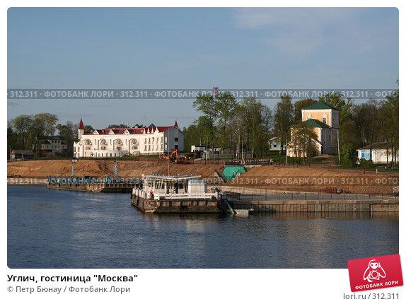 """Углич, гостиница """"Москва"""", фото № 312311, снято 8 мая 2008 г. (c) Петр Бюнау / Фотобанк Лори"""