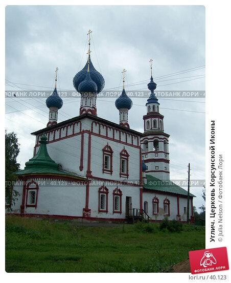 Углич. Церковь Корсунской Иконы, фото № 40123, снято 30 июня 2004 г. (c) Julia Nelson / Фотобанк Лори