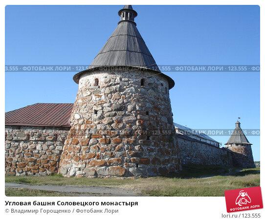 Угловая башня Соловецкого монастыря, эксклюзивное фото № 123555, снято 9 июля 2005 г. (c) Владимир Горощенко / Фотобанк Лори