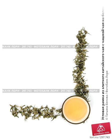 Угловая рамка из элитного китайского чая с чашкой чая на белом фоне, фото № 297743, снято 10 мая 2008 г. (c) Татьяна Белова / Фотобанк Лори