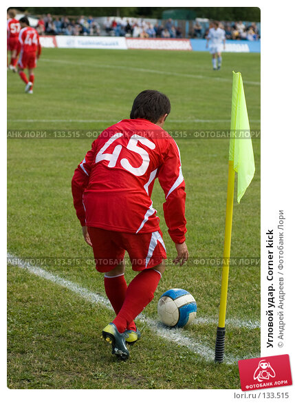 Купить «Угловой удар. Corner kick», фото № 133515, снято 23 июня 2007 г. (c) Андрей Андреев / Фотобанк Лори