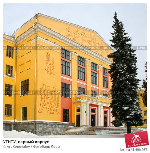 Купить «УГНТУ, первый корпус», фото № 1490987, снято 20 февраля 2010 г. (c) Art Konovalov / Фотобанк Лори