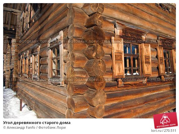 Угол деревянного старого дома, фото № 270511, снято 16 января 2017 г. (c) Александр Fanfo / Фотобанк Лори