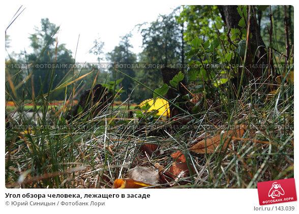 Купить «Угол обзора человека, лежащего в засаде», фото № 143039, снято 7 сентября 2007 г. (c) Юрий Синицын / Фотобанк Лори