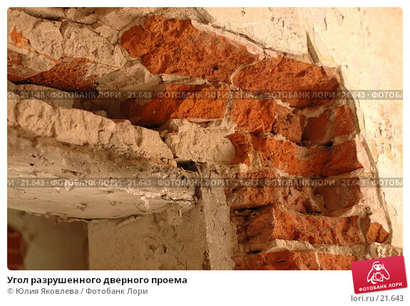 Угол разрушенного дверного проема, фото № 21643, снято 9 августа 2006 г. (c) Юлия Яковлева / Фотобанк Лори