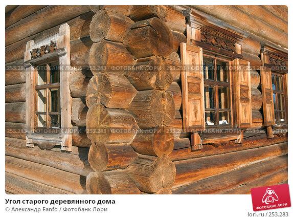 Купить «Угол старого деревянного дома», фото № 253283, снято 22 апреля 2018 г. (c) Александр Fanfo / Фотобанк Лори