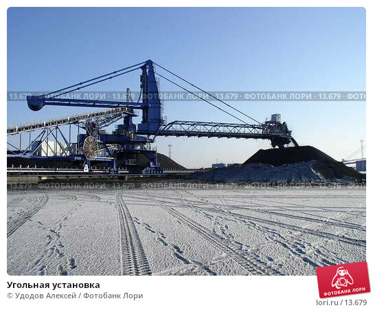 Угольная установка, фото № 13679, снято 27 октября 2016 г. (c) Удодов Алексей / Фотобанк Лори