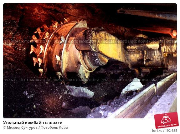 Угольный комбайн в шахте, фото № 192635, снято 30 мая 2017 г. (c) Михаил Сунгуров / Фотобанк Лори