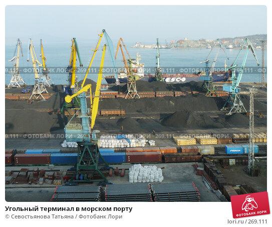 Угольный терминал в морском порту, фото № 269111, снято 1 мая 2008 г. (c) Севостьянова Татьяна / Фотобанк Лори