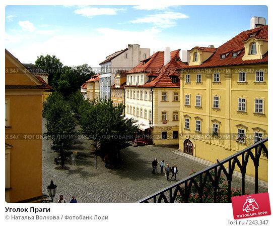 Уголок Праги, эксклюзивное фото № 243347, снято 16 мая 2007 г. (c) Наталья Волкова / Фотобанк Лори