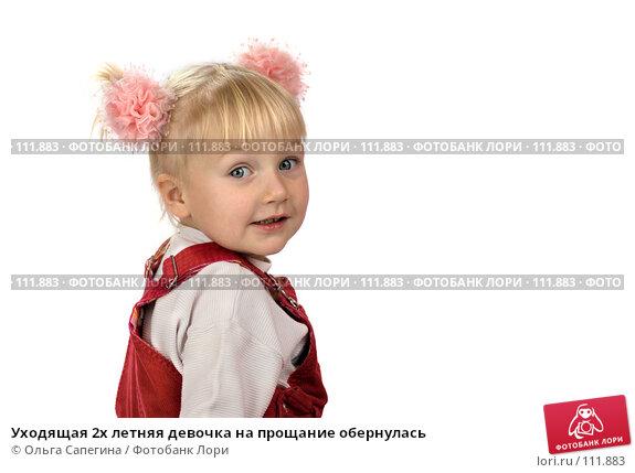 Уходящая 2х летняя девочка на прощание обернулась, фото № 111883, снято 1 ноября 2007 г. (c) Ольга Сапегина / Фотобанк Лори