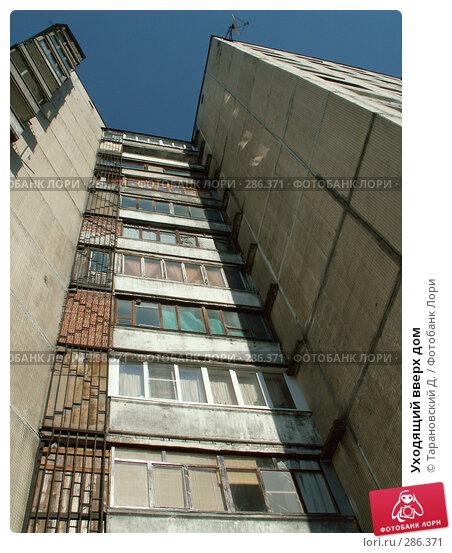 Уходящий вверх дом, фото № 286371, снято 11 мая 2008 г. (c) Тарановский Д. / Фотобанк Лори
