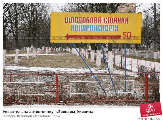Указатель на автостоянку. г.Бровары, Украина., фото № 166727, снято 31 декабря 2007 г. (c) Игорь Веснинов / Фотобанк Лори