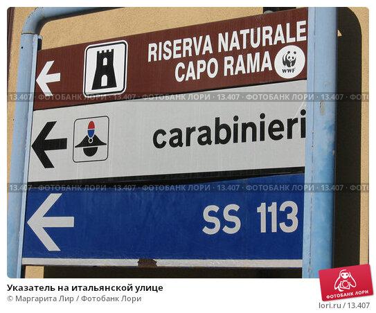 Указатель на итальянской улице, фото № 13407, снято 4 ноября 2006 г. (c) Маргарита Лир / Фотобанк Лори