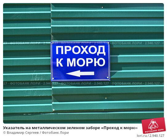 Купить «Указатель на металлическом зеленом заборе «Проход к морю»», фото № 2940127, снято 10 сентября 2011 г. (c) Владимир Сергеев / Фотобанк Лори