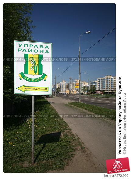 Указатель на Управу района Куркино, эксклюзивное фото № 272999, снято 4 мая 2008 г. (c) Игорь Веснинов / Фотобанк Лори