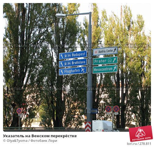 Указатель на Венском перекрёстке, фото № 278811, снято 24 сентября 2007 г. (c) Olya&Tyoma / Фотобанк Лори