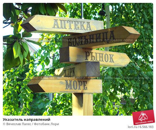 Купить «Указатель направлений», фото № 6566183, снято 27 июня 2014 г. (c) Вячеслав Палес / Фотобанк Лори