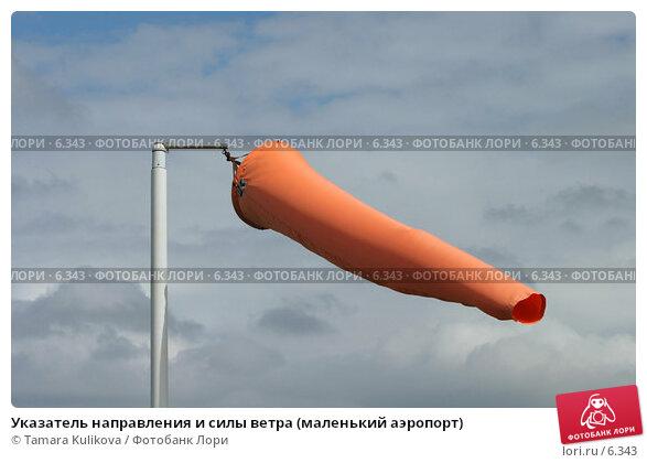 Указатель направления и силы ветра (маленький аэропорт), фото № 6343, снято 7 августа 2006 г. (c) Tamara Kulikova / Фотобанк Лори