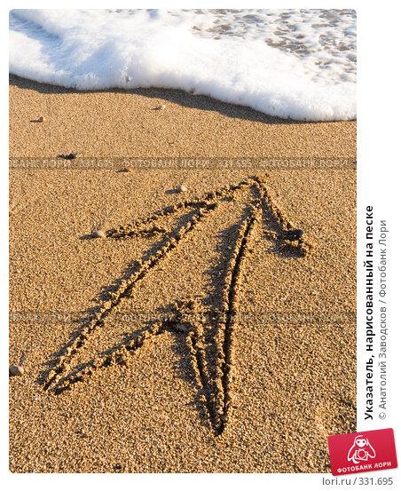 Указатель, нарисованный на песке, фото № 331695, снято 19 сентября 2007 г. (c) Анатолий Заводсков / Фотобанк Лори