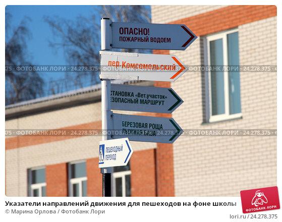 Купить «Указатели направлений движения для пешеходов на фоне школы», фото № 24278375, снято 4 января 2016 г. (c) Марина Орлова / Фотобанк Лори