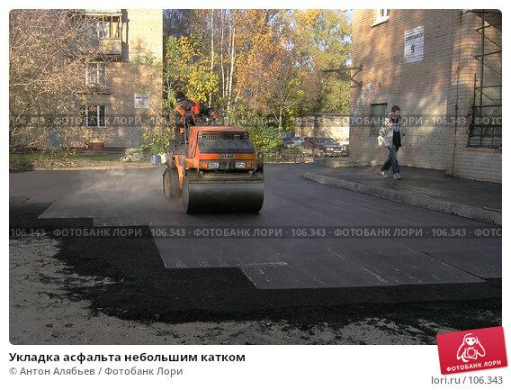 Укладка асфальта небольшим катком, фото № 106343, снято 27 октября 2007 г. (c) Антон Алябьев / Фотобанк Лори