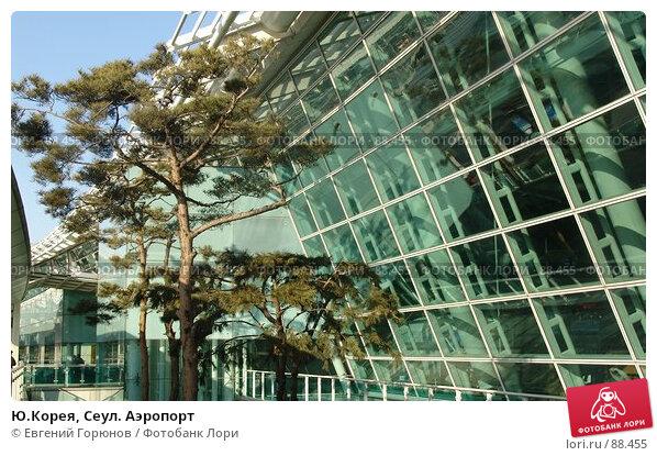 Ю.Корея, Сеул. Аэропорт, фото № 88455, снято 2 февраля 2007 г. (c) Евгений Горюнов / Фотобанк Лори