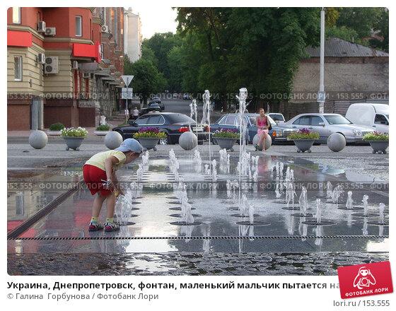 Украина, Днепропетровск, фонтан, маленький мальчик пытается набрать воды в бутылку, фото № 153555, снято 24 марта 2017 г. (c) Галина  Горбунова / Фотобанк Лори