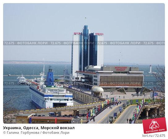 Украина, Одесса, Морской вокзал, фото № 72675, снято 1 мая 2005 г. (c) Галина  Горбунова / Фотобанк Лори