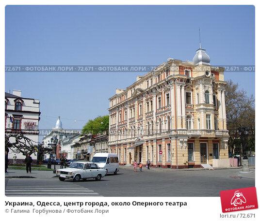 Украина, Одесса, центр города, около Оперного театра, фото № 72671, снято 22 октября 2016 г. (c) Галина  Горбунова / Фотобанк Лори