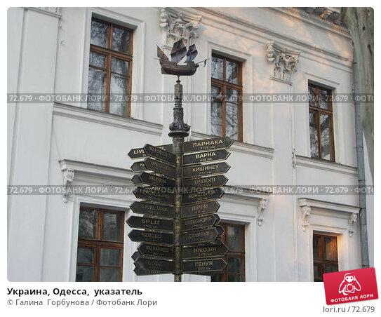 Украина, Одесса,  указатель, фото № 72679, снято 1 мая 2005 г. (c) Галина  Горбунова / Фотобанк Лори