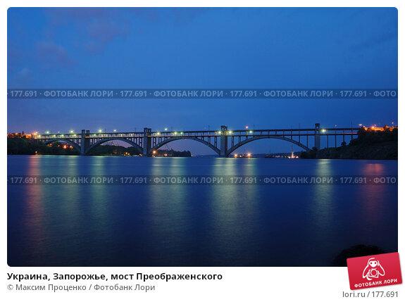 Украина, Запорожье, мост Преображенского, фото № 177691, снято 22 января 2017 г. (c) Максим Проценко / Фотобанк Лори
