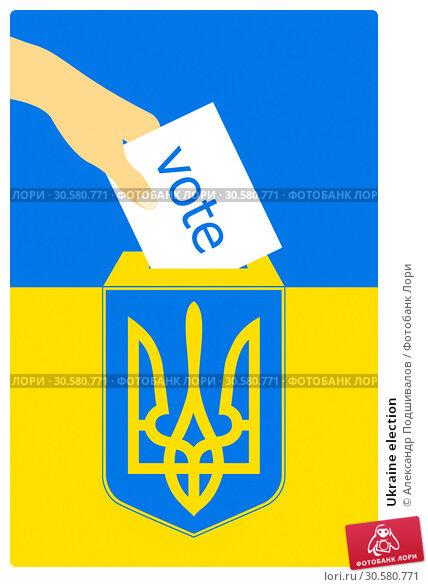 Купить «Ukraine election», иллюстрация № 30580771 (c) Александр Подшивалов / Фотобанк Лори