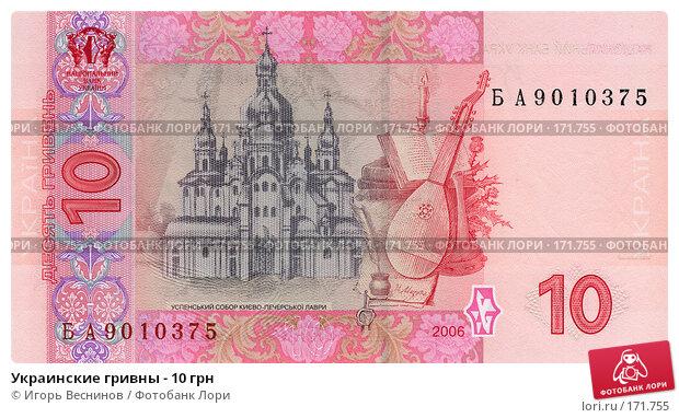 Украинские гривны - 10 грн, фото № 171755, снято 6 декабря 2016 г. (c) Игорь Веснинов / Фотобанк Лори